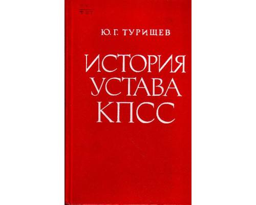 История устава КПСС