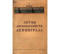 Актив домохозяйств Ленинграда