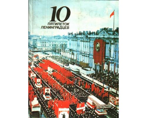 10 пятилеток ленинградцев