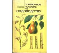 Справочное пособие по садоводству