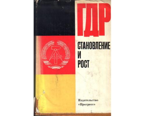 ГДР: становление и рост