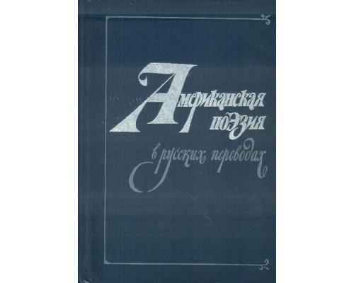 Американская поэзия в русских переводах. XIX - XX вв.