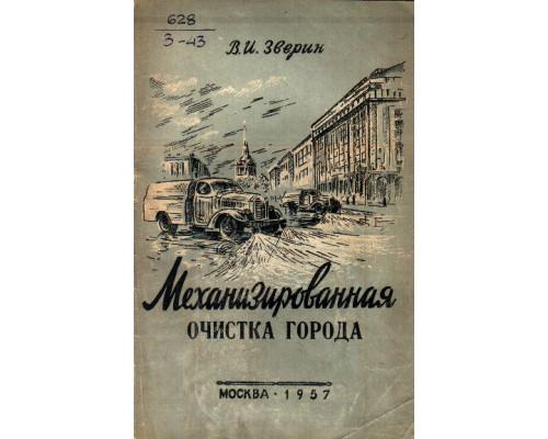 Механизированная очистка города. Из опыта очистки Ленинграда.