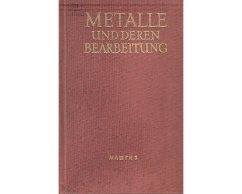 Metalle und Metallbearbeitung( Металлы и металлообработка). Пособие по немецкому языку