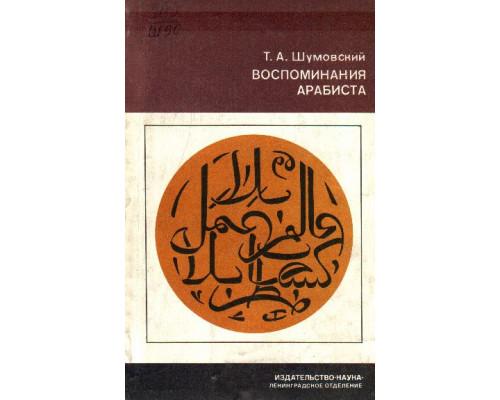 Воспоминания арабиста