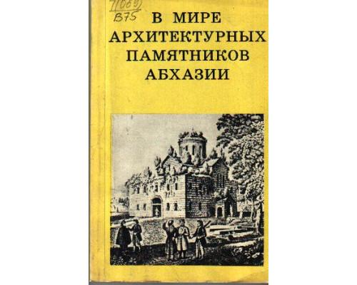В мире архитектурных памятников Абхазии.