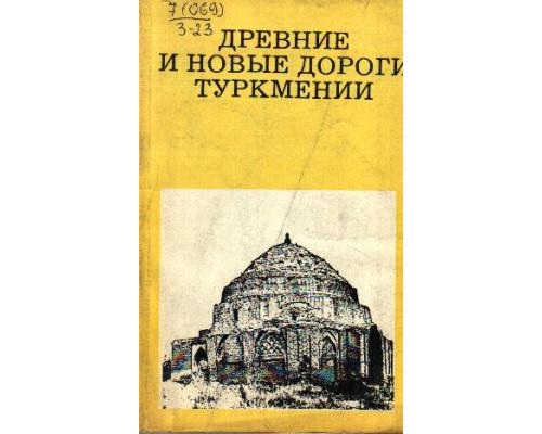 Древние и новые дороги Туркмении