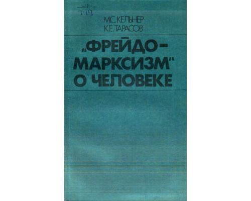 «Фрейдо-марксизм» о человеке