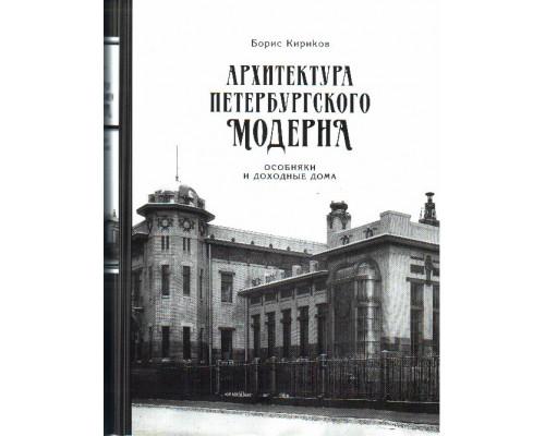 Архитектура  Петербургского  модерна  . Особняки и доходные дома