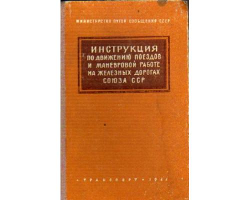 Инструкция по движению поездов и маневровой работе на железных дорогах Союза ССР