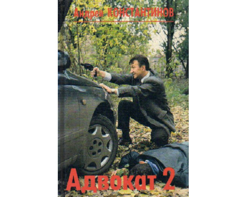 Адвокат 2.