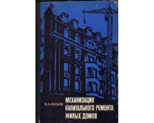 Механизация капитального ремонта жилых домов