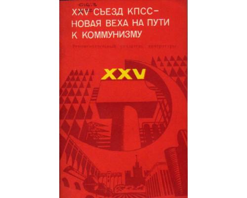 XXV съезд КПСС - новая веха на пути к коммунизму