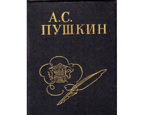 А. С. Пушкин. Стихи, написанные в Михайловском