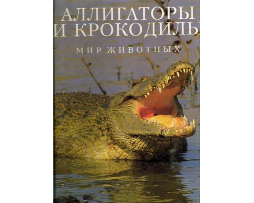 Аллигаторы и крокодилы