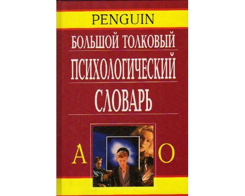 Большой толковый психологический словарь в 2-х томах