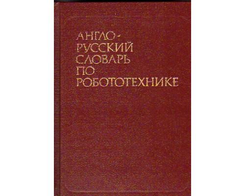 Англо-русский словарь по робототехнике.