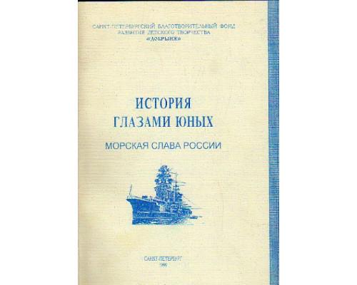 История глазами юных. Морская слава России