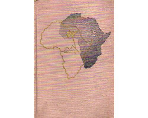 Африка грез и действительности