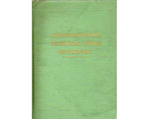 Japanese-English technical terms dictionary. Японско-английский словарь технических терминов