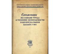 Справочник по охране труда и технике безопасности в коммунальном хозяйстве
