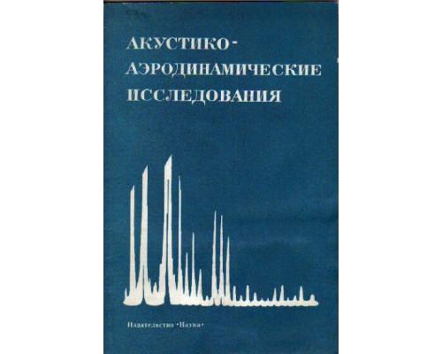 Акустико-аэродинамические исследования