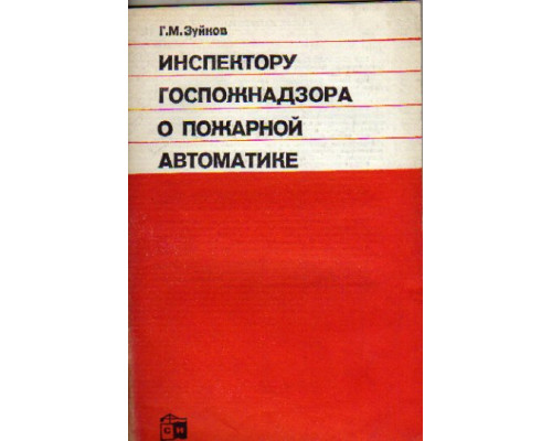 Инспектору госпожнадзора о пожарной автоматике
