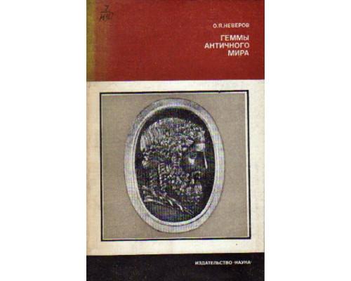 Геммы античного мира
