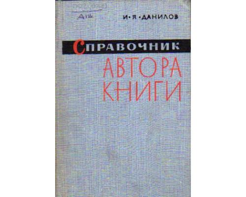 Справочник автора книги