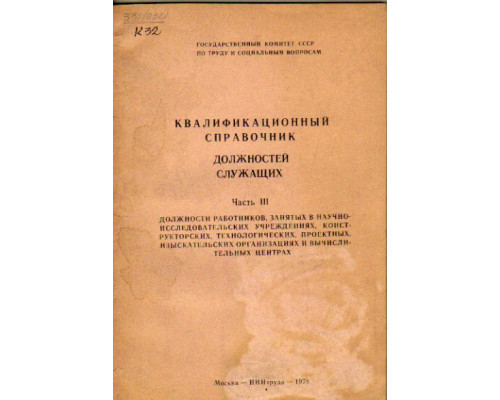 Квалификационный справочник должностей служащих. Часть III
