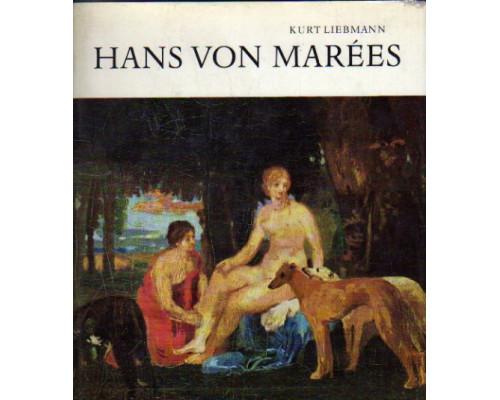 Hans von Marees. Ханс фон Маре
