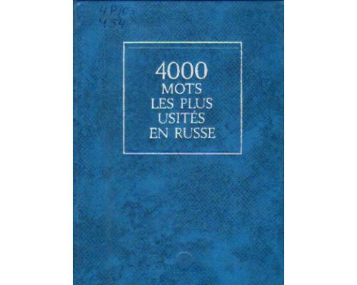 4000 наиболее употребительных слов русского языка