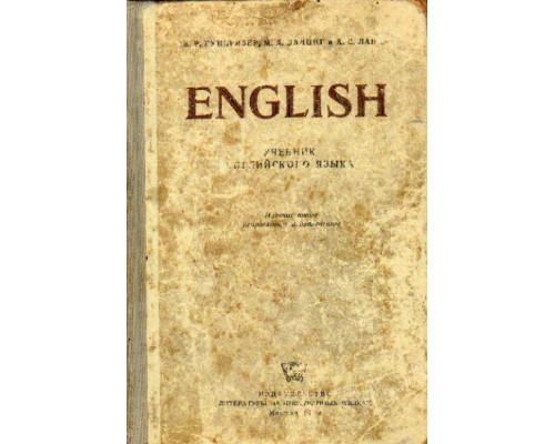 English. Учебник английского языка