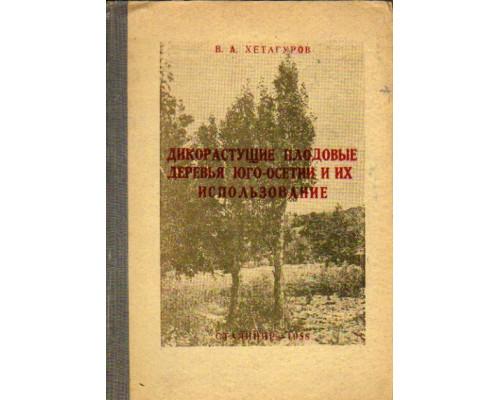 Дикорастущие плодовые деревья Юго-Осетии и их использование