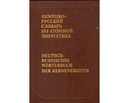 Немецко-русский словарь по атомной энергетике с указателем русских терминов