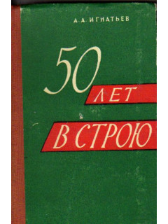 50 лет в строю. Воспоминания. В 2-х томах. Том 2