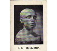 А. С. Голубкина
