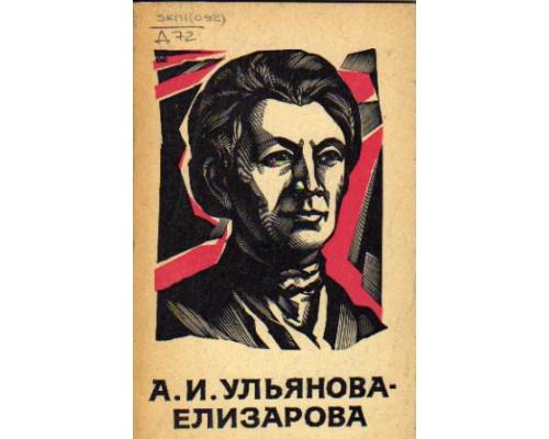 А.И. Ульянова — Елизарова