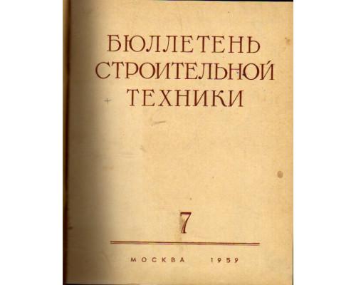 Бюллетень строительной техники. 1959 год. №№ 7-12