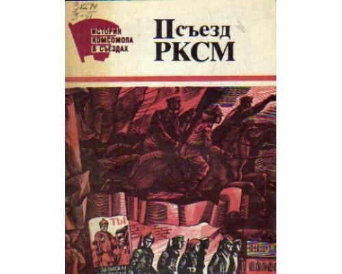 II съезд РКСМ