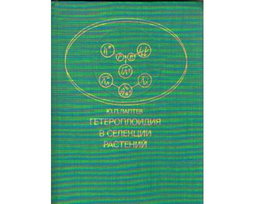 Гетероплоидия в селекции растений