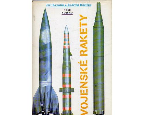 Vojenske rakety. Военные ракеты