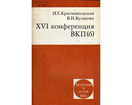 XVI конференция ВКП (б)