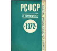 РСФСР в цифрах в 1971 г. Краткий статистический сборник