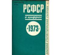 РСФСР в цифрах в 1972 г. Краткий статистический сборник