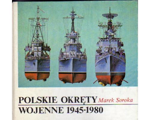 Polskie okrety wojenne 1945-1980. Польские военные корабли 1945-1980