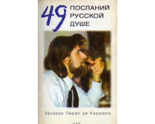 49 посланий русской душе