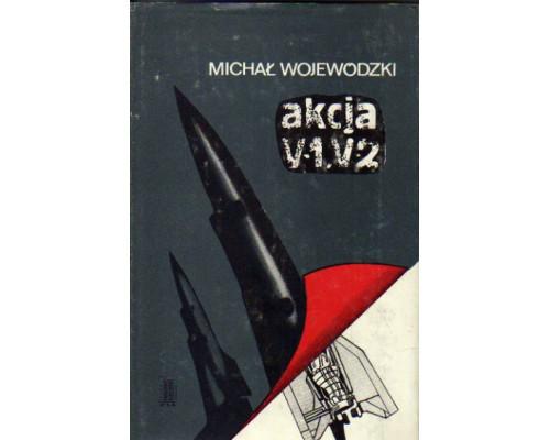 Akcja V-1, V-2. Операция V-1, V-2