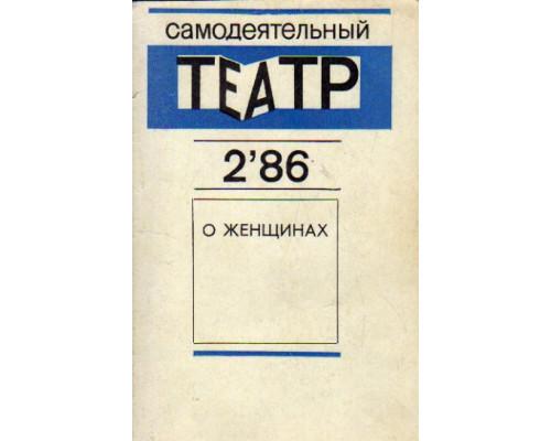 О женщинах: Репертуар для тематического концерта. Выпуск шестнадцатый. N 2, 1986 г.