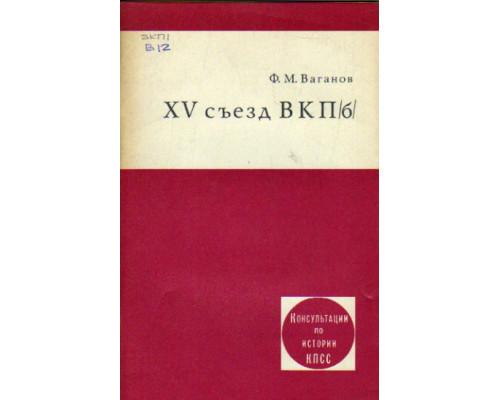 15 съезд ВКП(б)